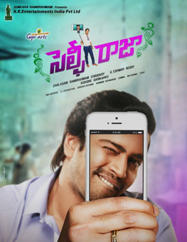 Kittu Unnaddu Jagratha movie poster